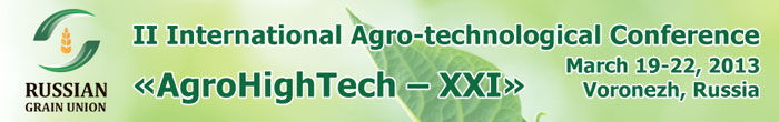 II International Agro-technological Conference