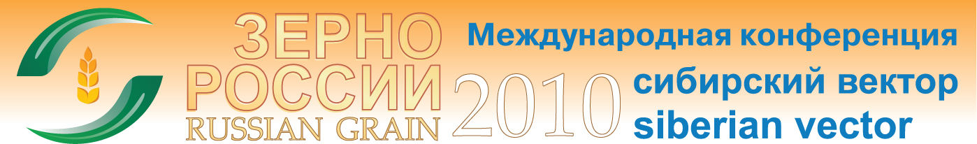 "International Conference ""Russian Grain 2010: Siberian vector"""